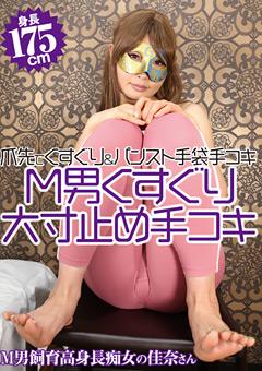 【佳奈動画】準M男くすぐり大寸止め手コキ -M男