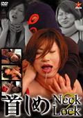 首しめ Neck Lock2