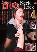 首しめ Neck Lock4