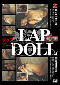 【マニアック動画】LAP-DOLL-ラップドール