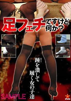 「足フェチですけど何か? 踵を潰して履く女の子達」のパッケージ画像