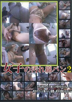 「女子の汚れ綿パン2」のパッケージ画像