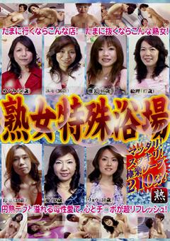 熟女特殊浴場 マッタリ!スッキリ!極楽ソープ210分!