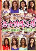 熟女特殊浴場 熟女とできる極楽ソープ230分!