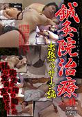 鍼灸院治療 出張マッサージ編 case40|人気の素人動画DUGA