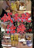 鍼灸院治療 FILE45|人気の素人動画DUGA|永久保存版級の俊逸作品が登場!
