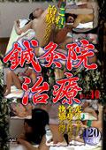 鍼灸院治療 FILE46