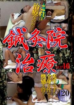 鍼灸院治療 FILE46…》【即ハマる】アクメる大人の動画