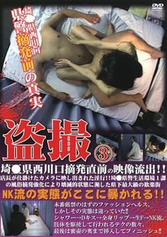 盗撮3 埼●県西川口県警摘発前の真実