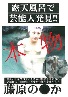 露天風呂で芸能人発見!藤原の○か