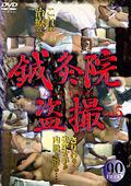 鍼灸院盗撮 FILE5|人気の素人動画DUGA