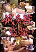 鍼灸院盗撮 FILE6