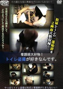 看護師大好物!トイレ盗撮が好きなんです。
