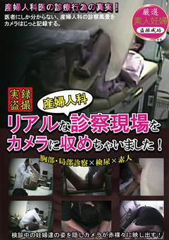 実録盗撮 産婦人科 リアルな診察現場をカメラに収めちゃいました!