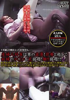 産婦人科医は男の浪漫! 診療と称して妊婦のマ○コを見放題! 触り放題!!4