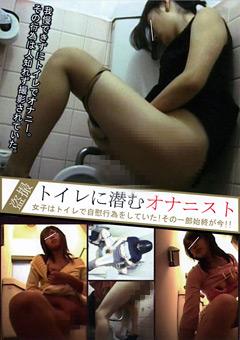 トイレに潜むオナニスト