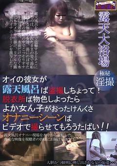 オイの彼女が露天風呂ば盗撮しちょって! 脱衣所ば物色しよったらよか女ん子がおったけんくさオナニーシーンばビデオで撮らせてもろうたばい!!