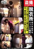 美人モデルたちのローアングル生着替え Vol.5|永久保存版級の俊逸作品が登場!