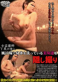 風呂場で身体を洗っている美女達を隠し撮り