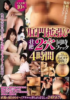 【篠田ゆう動画】肛門拡張!壮絶2穴同時ファック4時間-マニアック