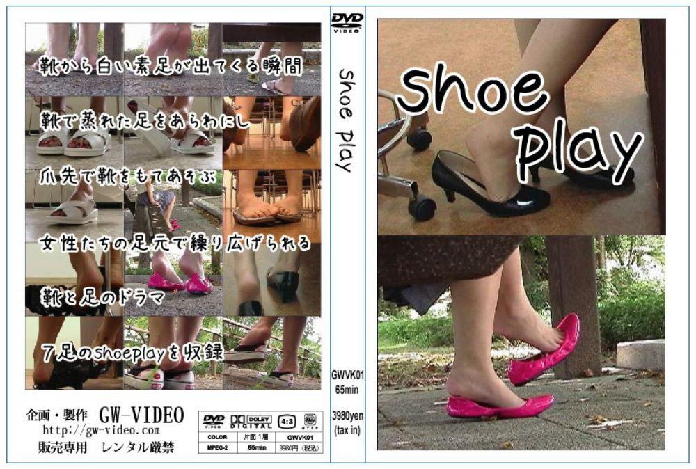 フェチ:shoe play