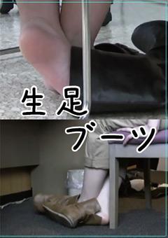 生足ブーツ