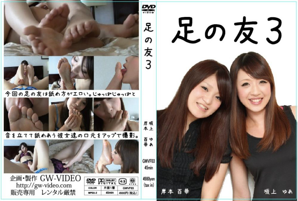 足裏:足の友3