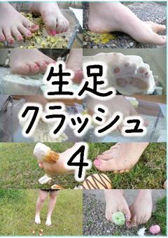生足クラッシュ4
