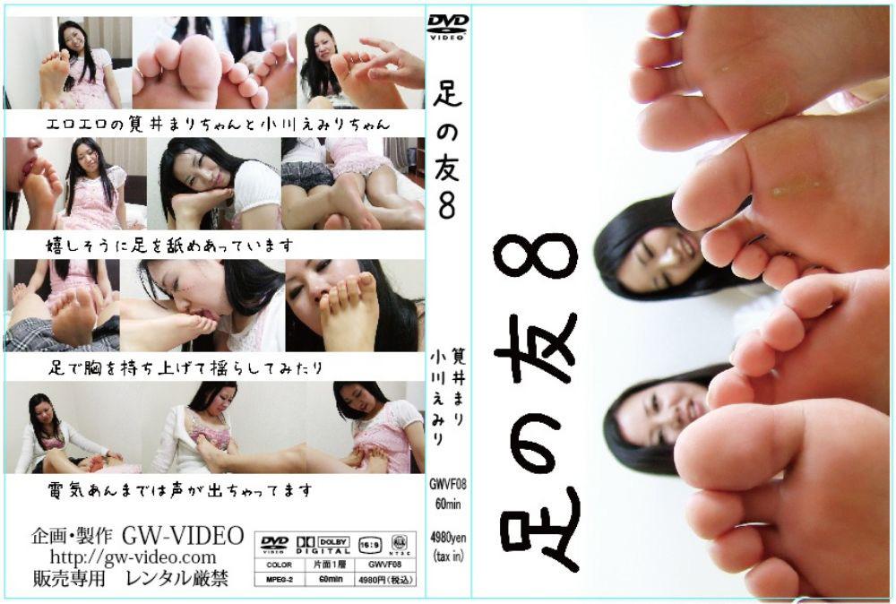 足裏:足の友8