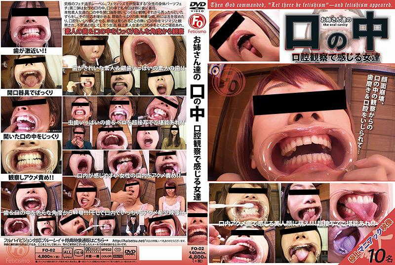 フェチ:お姉さん達の口の中 口腔観察で感じる女達