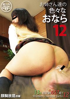 お姉さん達の色々なおなら12…》激エロ・フェチ動画専門|ヌキ太郎