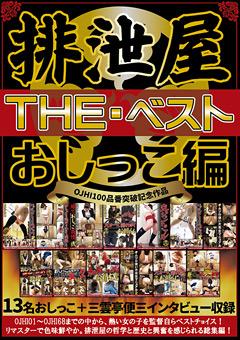 【スカトロ動画】準排泄屋・TエッチE・ベスト-おしっこ編