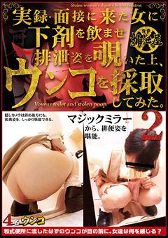 【スカトロ動画】女に下剤を飲ませ排泄姿を覗いた上、ウンコを採取2
