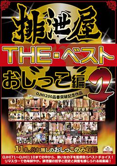 【スカトロ動画】排泄屋・TエッチE・ベスト-おしっこ編2