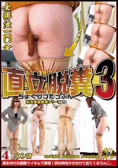 【エリ動画】直立脱糞3-排泄実験観察シリーズ20 -スカトロ