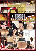 T大研究しっこ 排泄実験観察シリーズ21