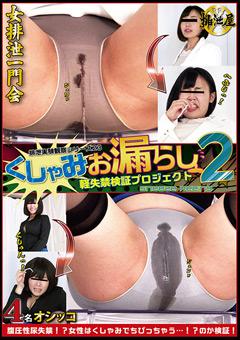 【スカトロ動画】くしゃみお漏らし2-排泄実験観察シリーズ23