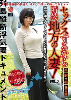 【山下朱美動画】SEXするなら断然、地方の人妻!-VOL.3 -熟女