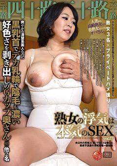 【高森ゆうみ動画】熟女の浮気は本気のSEX-VOL.13 -熟女