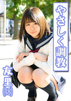 「無垢な制服女子を緊縛し凌辱SEXでイカせろ!#友里#18歳」のパッケージ画像
