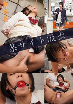 無垢な制服女子を緊縛し凌辱SEXでイカせろ!#萌奈美