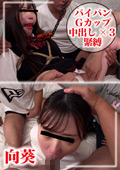 無垢な制服女子を緊縛し凌辱SEXでイカせろ!#向葵