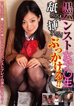 【マニアック動画】黒パンスト女子○生に-舐める!挿れる!ぶっかける!!