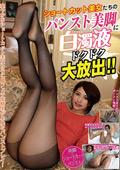 美女たちのパンスト美脚に白濁液ドクドク大放出!!