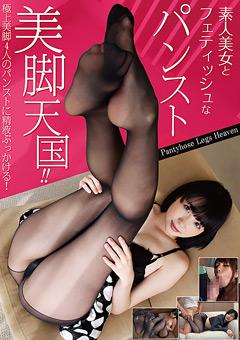 【マニアック動画】素人美女とフェティッシュなパンスト美脚天国!!