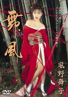 舞風 MAUKAZE 風野舞子