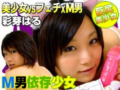 M男依存少女 彩芽はる 美少女エロ画像動画 激エロ・フェチ動画専門|ヌキ太郎