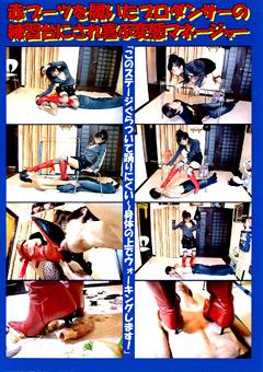 赤ブーツを履いたプロダンサーの練習台にされ喜ぶ変態マネージャー
