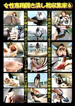 女性専用履き潰し靴収集家6