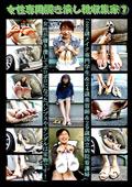 女性専用履き潰し靴収集家7